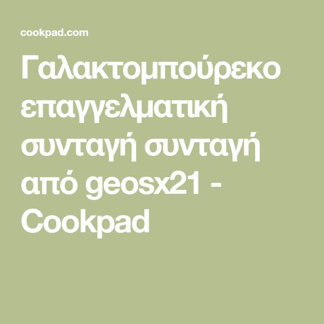 Γαλακτομπούρεκο επαγγελματική συνταγή συνταγή από geosx21 - Cookpad