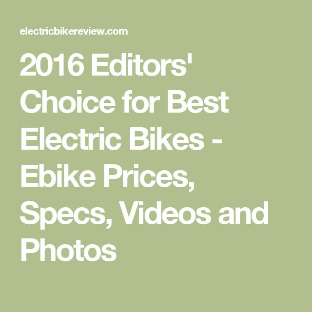 2016 Editors' Choice for Best Electric Bikes - Ebike Prices, Specs, Videos and Photos