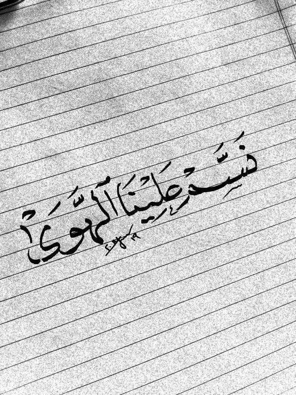 نسم علينا الهوى فيروز Writing Quotations Handwriting