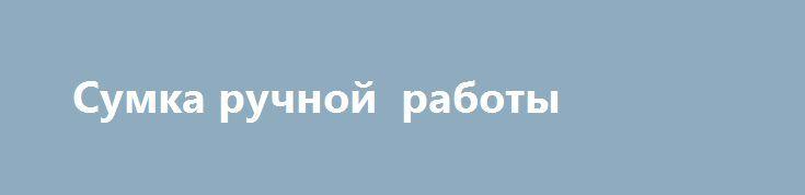 Сумка ручной  работы http://brandar.net/ru/a/ad/sumka-ruchnoi-raboty/  Сумочка из джинсовой ткани  в комплекте с кошельком, с ручкой через плечо.