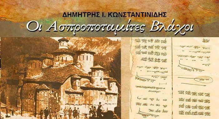Οι Ασπροποταμίτες Βλάχοι του Δημήτρη Ι. Κωνσταντινίδη