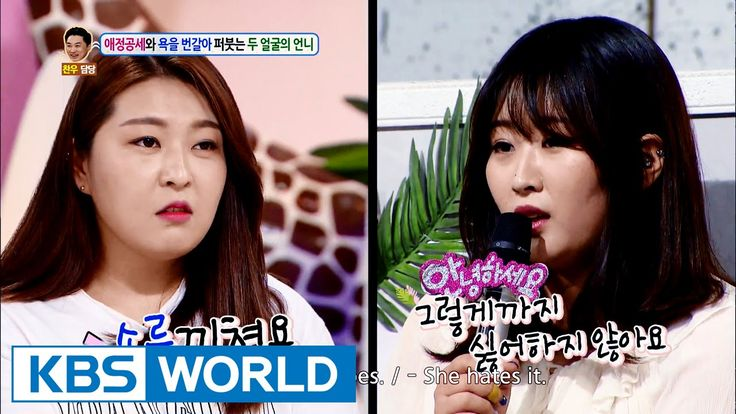 Hello Counselor - A two faced sister  동영상 보기 >> http://iee.kr/2016/08/03/hello-counselor-a-two-faced-sister-eng2016-08-01-2/