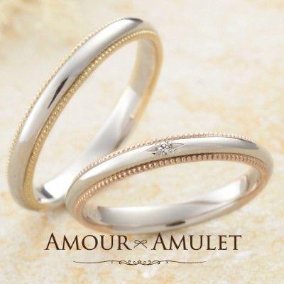 アムール アミュレット | Amour Amulet | 結婚指輪一覧 | マイナビウエディング
