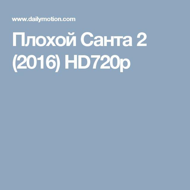 Плохой Санта 2 (2016) HD720p
