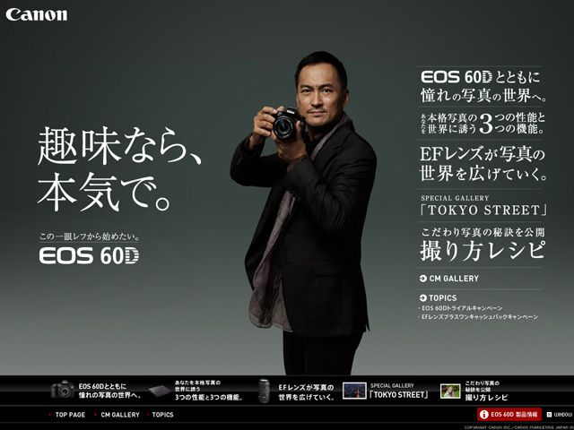 EOS 60DのWebデザイン http://cweb.canon.jp/camera/eosd/60dsp/index.html