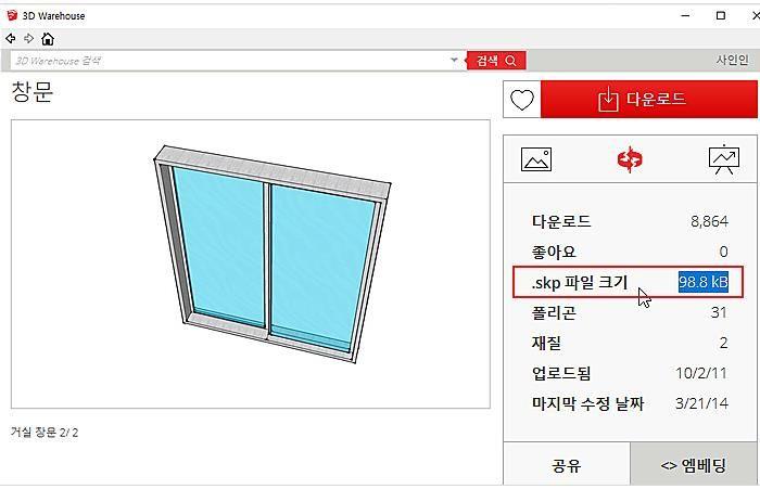 셀프 인테리어 스케치업으로 내 집 설계 창문 채우기 19 네이버 포스트 인테리어 집 창문