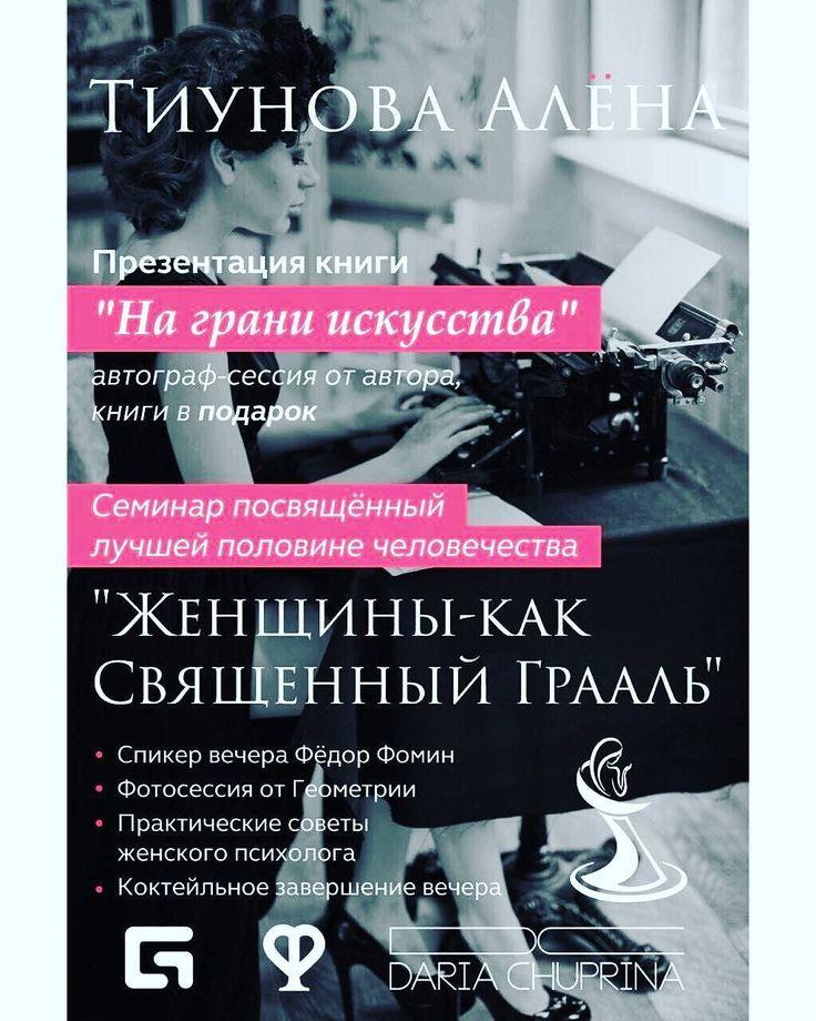 """Не реклама я искренне приглашаю всех на презентацию книги """"На грани искусства"""" про самое прекрасное что есть в Украине! Про женщин!  Наши хорошие и красивые друзья @litosh_lana_golovko и @tiunova_alena делают 12-го декабря творческий вечер Алены Тиуновой который начнётся в 16.00 по адресу: Владимирская 49а. Будет: -Презентация книги -Автограф-сессия от автора книги в подарок -Семинар посвящённый лучшей половине человечества """"Женщины-как Священный Грааль"""" -Практические советы женского…"""