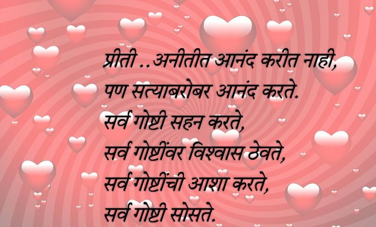 valentines day wishes in marathi 2018   \