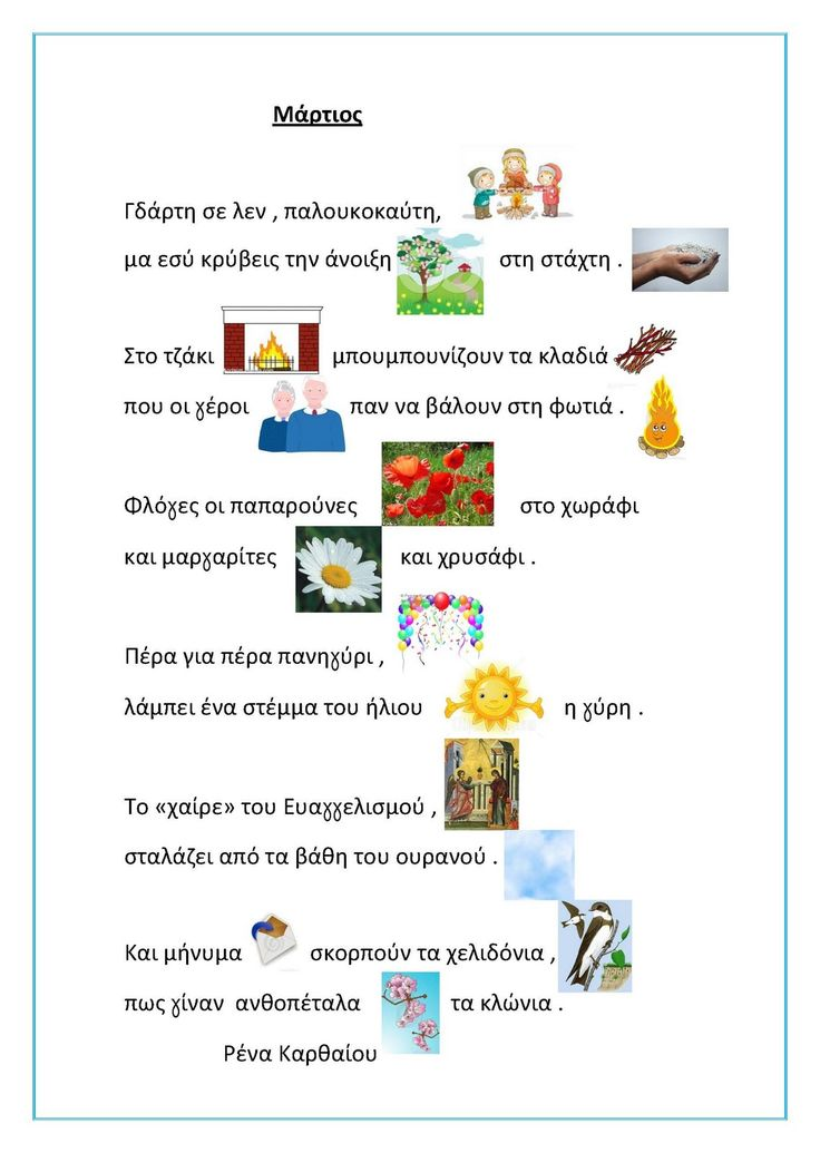 dreamskindergarten Το νηπιαγωγείο που ονειρεύομαι !: Ποίημα για το μήνα Μάρτιο της Ρένας Καρθαίου
