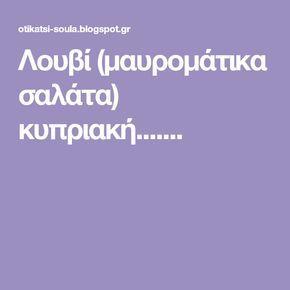 Λουβί (μαυρομάτικα σαλάτα) κυπριακή.......