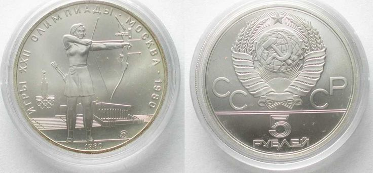 1980 Russland RUSSIA - USSR 5 Roubles 1980 (Moscow) Archery OLYMPICS MOSCOW silver # 96224 BU