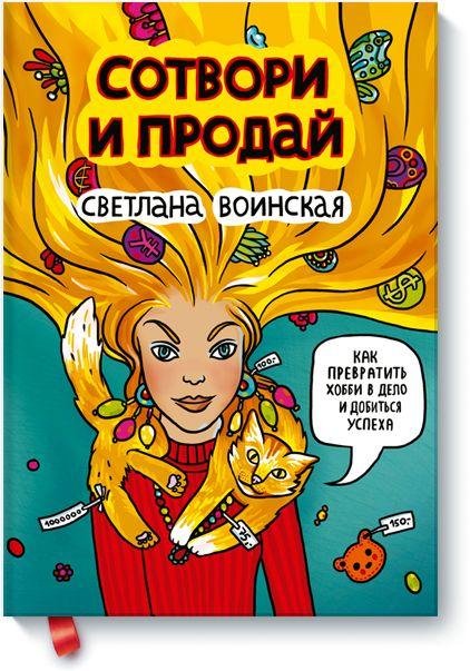 Книгу Сотвори и продай можно купить в бумажном формате — 570 ք, электронном формате eBook (epub, pdf, mobi) — 244 ք.