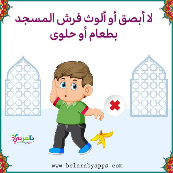 بطاقات تعليم آداب المسجد للأطفال أداب الصلاة في المسجد بالعربي نتعلم Flashcards Activities For Kids Activities