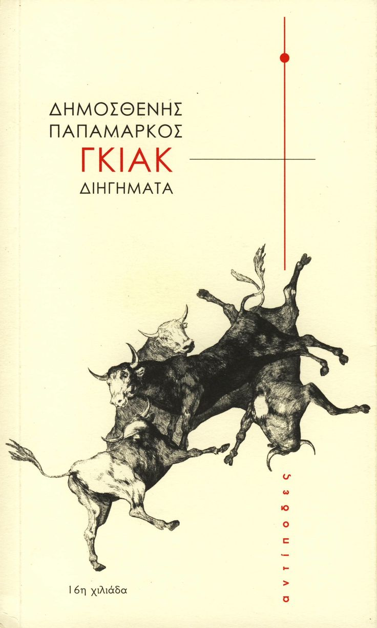 """Δημοσθένης Παπαμάρκος - """"Γκιακ"""" (Αντίποδες, 2014)"""