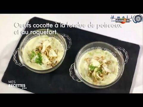 oeufs cocotte a la fondue de poireaux et au roquefort