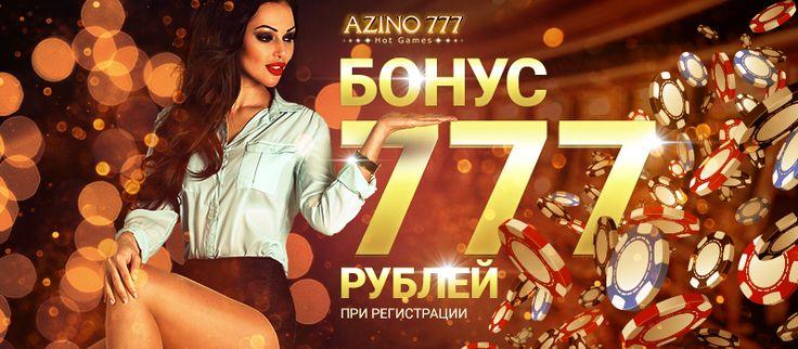 azino777 как получить бонус