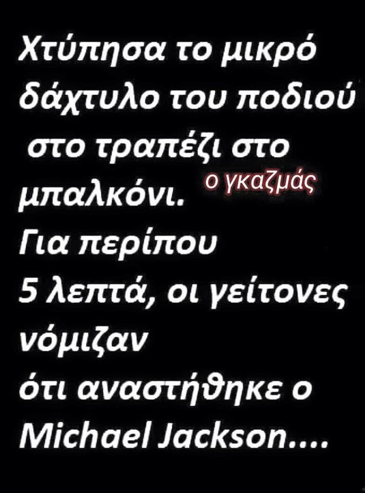 #greekquotes funny