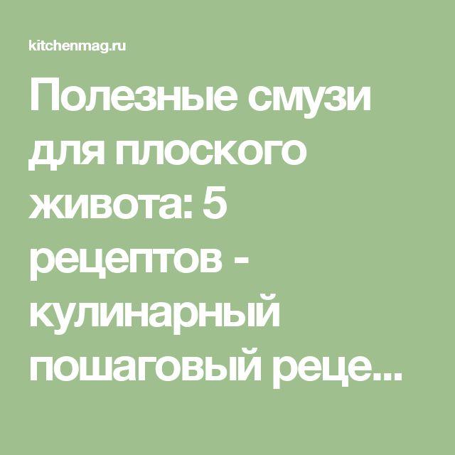 Полезные смузи для плоского живота: 5 рецептов - кулинарный пошаговый рецепт с фото на KitchenMag.ru