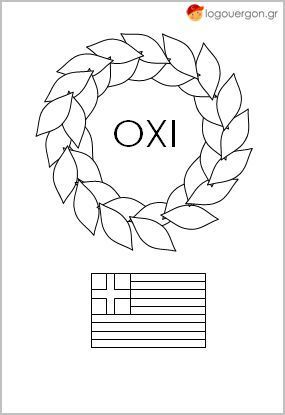 Ζωγραφίζουμε για την επέτειο του Οχι  Η Ελλάδα γιορτάζει την επέτειο του Όχι και οι μαθητές στα σχολεία διοργανώνουν σχολικές εκδηλώσεις με αποκορύφωμα τις μαθητικές παρελάσεις στους κεντρικούς δρόμους των χωριών και πόλεων προς τιμήν των αγωνιστών . Η χρωμοσελίδα απεικονίζει ένα δάφνινο στεφάνι με το όχι στη μέση και ακριβώς από κάτω την ελληνική σημαία