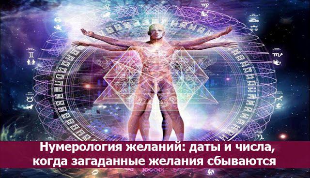 Нумерология желаний: даты и числа, когда загаданные желания сбываются - Эзотерика и самопознание