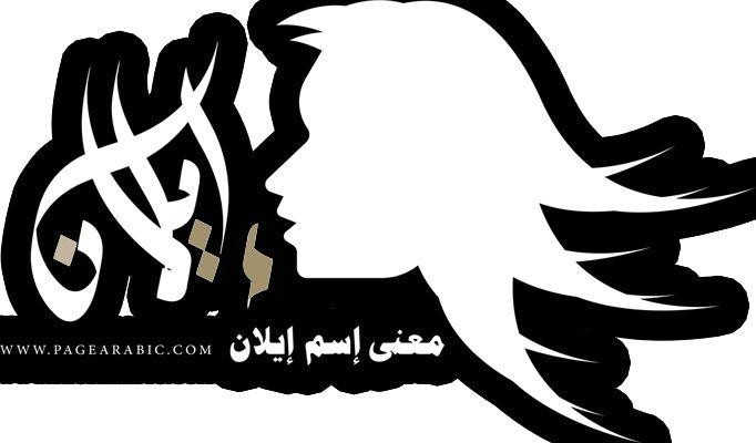 معنى اسم ايلان Ilan الصفحة العربية Arabic Calligraphy Art Calligraphy