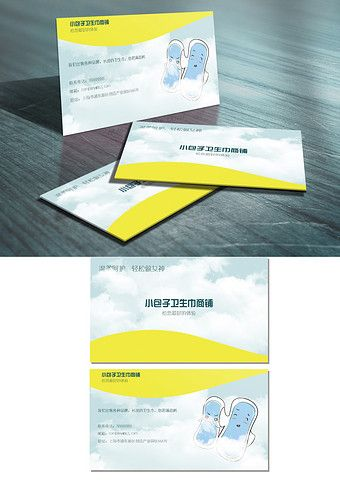 Sanitary napkin business card design#pikbest#templates