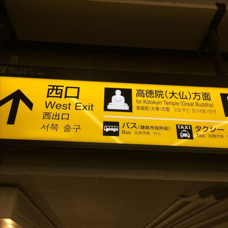 鎌倉駅案内表示。大仏デザイン。