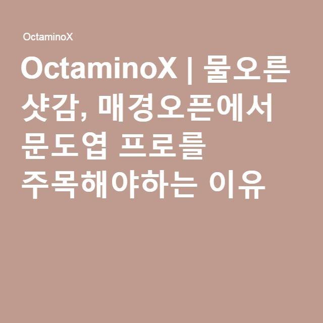 OctaminoX | 물오른 샷감, 매경오픈에서 문도엽 프로를 주목해야하는 이유