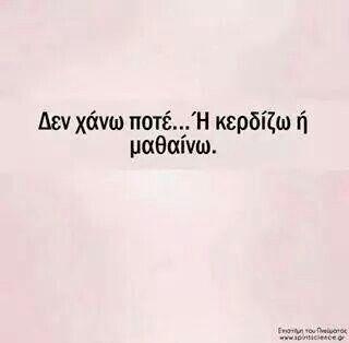 Δεν χάνω ποτέ. .