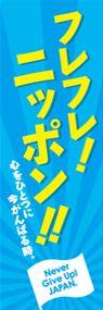 フレフレ日本ののぼり旗デザイン