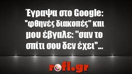 FUNNY JOKES ANEΚΔΟΤΑ ΚΑΙ ΑΣΤΕΙΑ - Κοινότητα - Google+