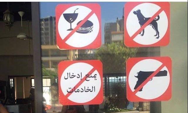 بالصورة عنصرية في مسبح لبناني ممنوع دخول الخادمات شبكة وكالة نيوز