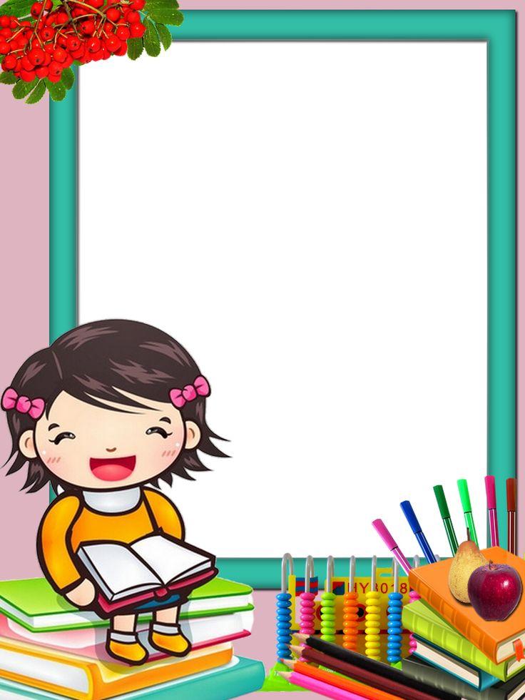 Школьные рамки картинки прикольные, днем