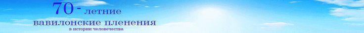 Пророчество - Я буду показывать тебе, вскрывать и изобличать тебя - ПРОРОЧЕСТВА О ГИБЕЛИ США - 5. ВАВИЛОНСКИЙ ПЛЕН - вавилонские пленения - ...