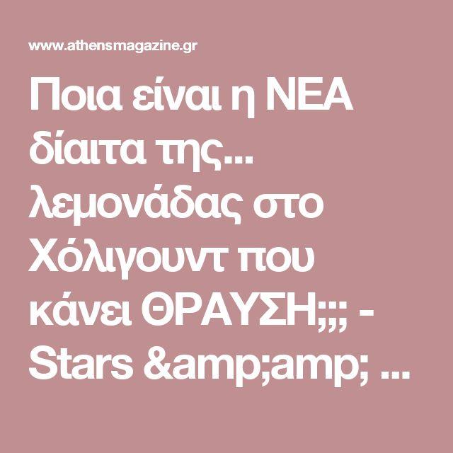 Ποια είναι η ΝΕΑ δίαιτα της... λεμονάδας στο Χόλιγουντ που κάνει ΘΡΑΥΣΗ;;; - Stars & TV - Athens magazine