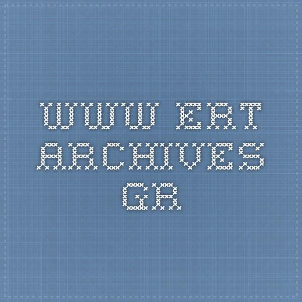 www.ert-archives.gr