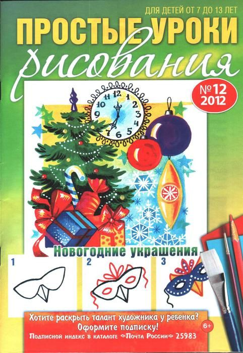 CHRISTMAS DRAWING MAGAZINE IN RUSSIAN BUT EASY TO FOLLOW