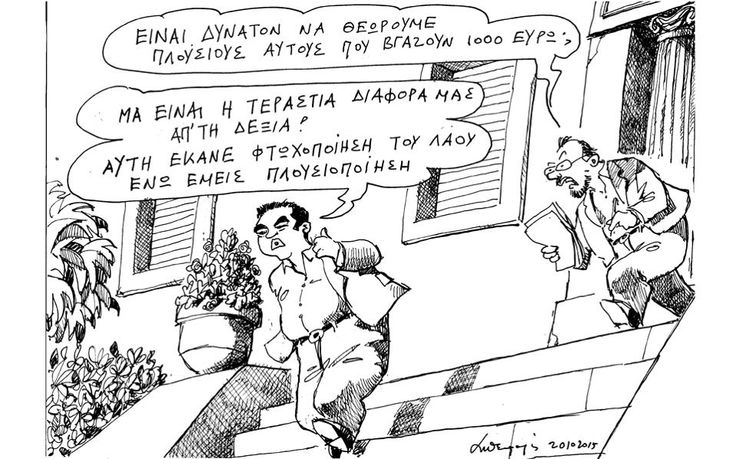 Σκίτσο του Ανδρέα Πετρουλάκη (21.10.15) | Σκίτσα | Η ΚΑΘΗΜΕΡΙΝΗ