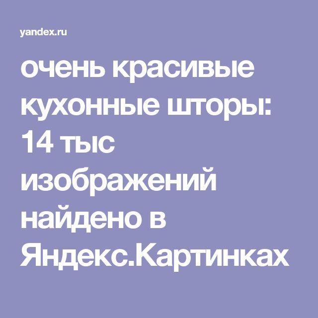 очень красивые кухонные шторы: 14 тыс изображений найдено в Яндекс.Картинках