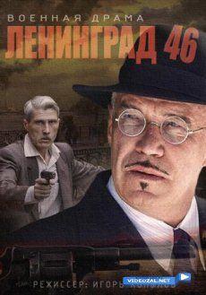 Сериал Ленинград 46 (2015) смотреть онлайн