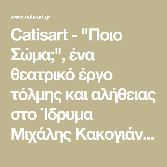 "Catisart - ""Ποιο Σώμα;"", ένα θεατρικό έργο τόλμης και αλήθειας στο Ίδρυμα Μιχάλης Κακογιάννης"