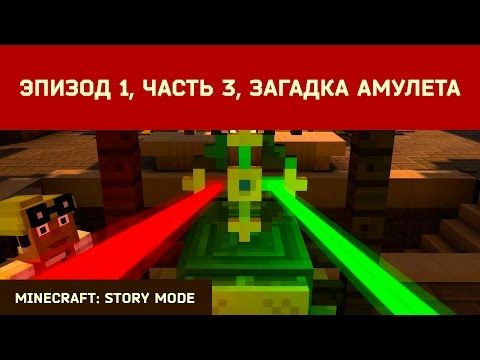 Прохождение Minecraft: Story Mode - YouTube