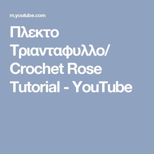 Πλεκτο Τριανταφυλλο/ Crochet Rose Tutorial - YouTube