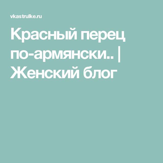 Красный перец по-армянски.. | Женский блог