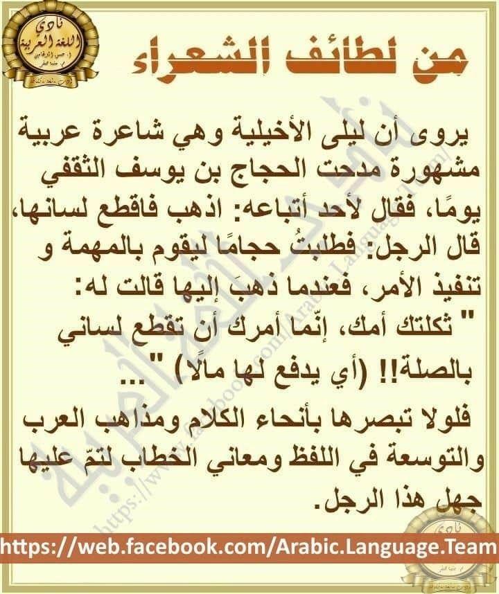 Pin By Semsem Batat On الشعر والأدب Sayings Arabic Calligraphy Calligraphy