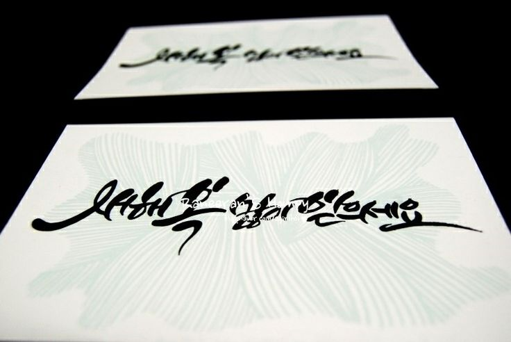 Korea caligraphy = HANGUL  Copyright  Illust&Caligraphy All rights reserved.