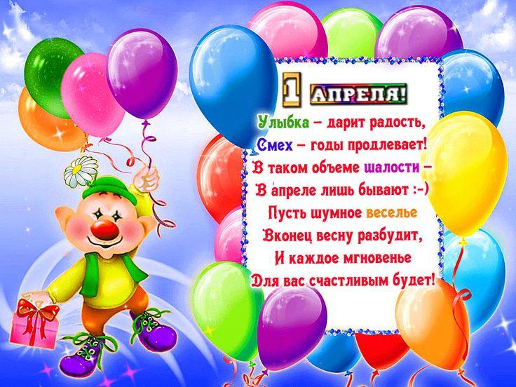 Открытка с днем рождения детям со стихами фото, детские анимация
