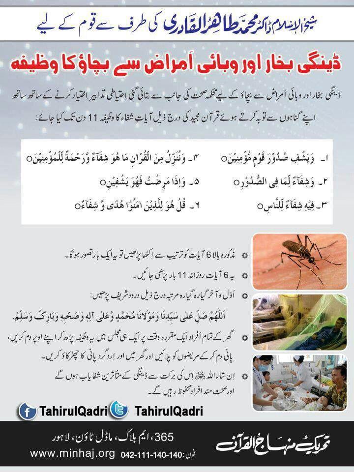 Wazifa for dengue fever