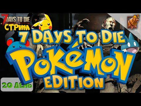 7 Days to Die ► 7DtD Pokemon Go Edition! Покемон го в Севен Дэйз!