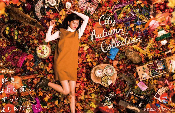 """City Autumn Collection 2015 「好き、よりも深く。ずっと、よりもながく。」 秋が教えてくれる。深く、ながく愛せる、大人だけの楽しみを。夏がおわり、秋がくる。恋も仕事も、がむしゃらだった季節が過ぎ、大人へと向かう私たちは、 心に余裕を持つたいせつさとか、飾りすぎない心地よさとか、ながく愛せるものに出会える歓びを知って、少しずつ""""本当の自分らしさ""""を見つけていきます。 秋は、大人に似合う季節。大人を深める季節。さぁ、実り豊かな秋のCITYで、自分らしく、大人をたのしむストーリーがはじまります。"""
